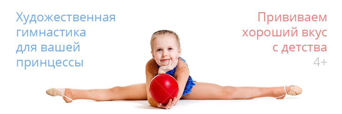 Художественная гимнастика длялюбимых принцесс