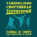 Танцевально-спортивная «ТерриториЯ»