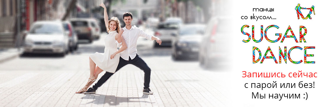 Научитесь классно танцевать в паре!