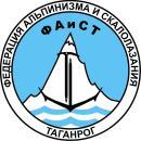 Федерация альпинизма и скалолазания Таганрога