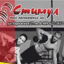 Фитнес и занятия на тренажерах «Стимул»