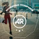 «Adidas Runclub» Ворошиловский