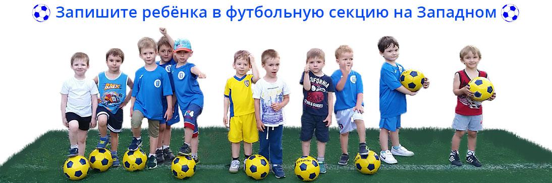 Раскройте талант своегоребёнка вувлекательных занятиях футболом!