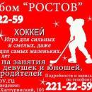 Ледовый клуб «Ростов»