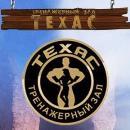 Тренажерный зал «Техас»