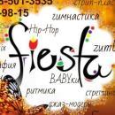 Мастерская танца «Fiesta»