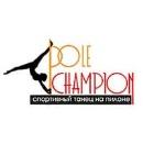 «Pole Champion»