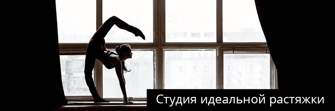 Студия идеальной растяжки Анастасии Панниковой