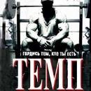 «ТЕМП»