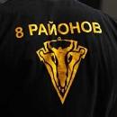 «8 РАЙОНОВ»
