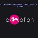 Студия «E-motion»