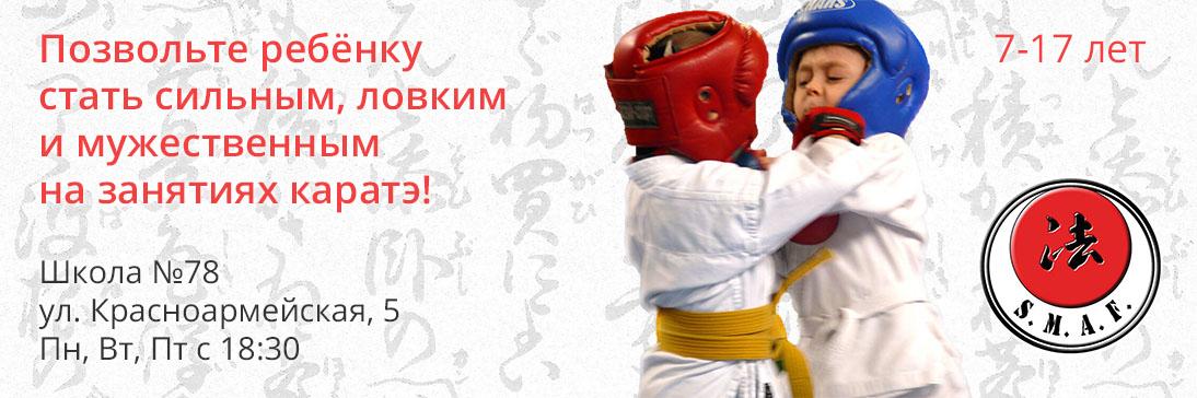 Секция традиционного и спортивного каратэ «Федерации спортивных боевых искусств»