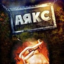«АЯКС» Пауэрлифтинг