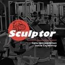 «Sculptor»
