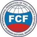 Полноконтактный рукопашный бой IF FCF MMA