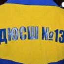 Плавание ДЮСШ №13