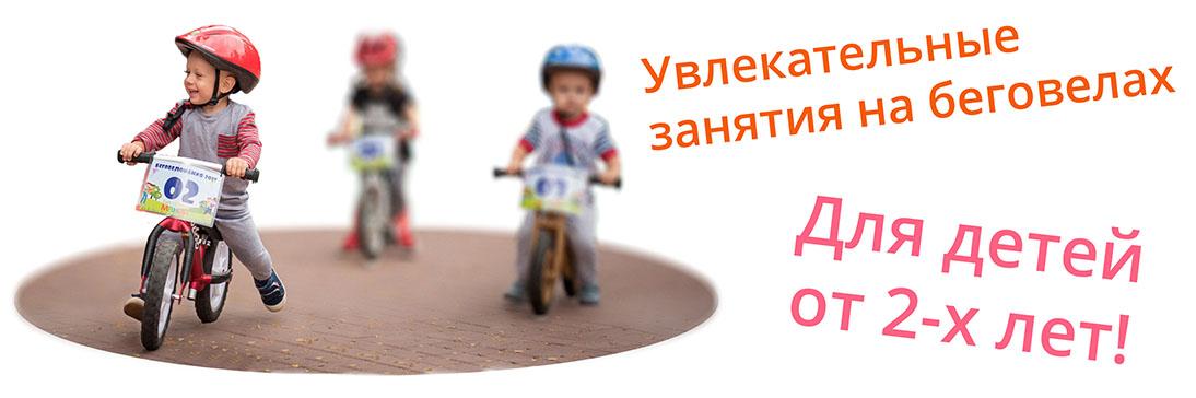 Детский клуб «Беговеломания»