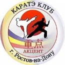 Каратэ-клуб «Акцент»
