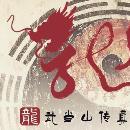 «Врата Дракона» Школа Уданского Кунгфу