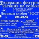 Федерация фигурного катания г. Ростова-на-Дону