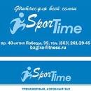 «SporTime»