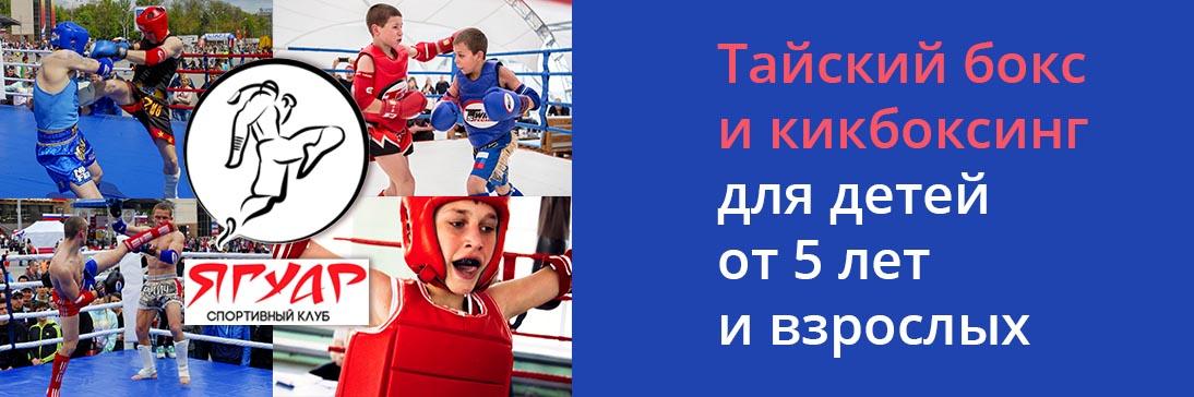 Спортивный клуб «Ягуар»