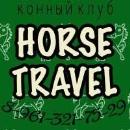«Horse Travel»