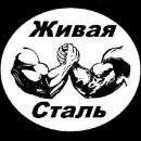 Фитнес клуб «Живая Сталь»