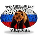 Фитнес / Тренажерный зал «Медведь»