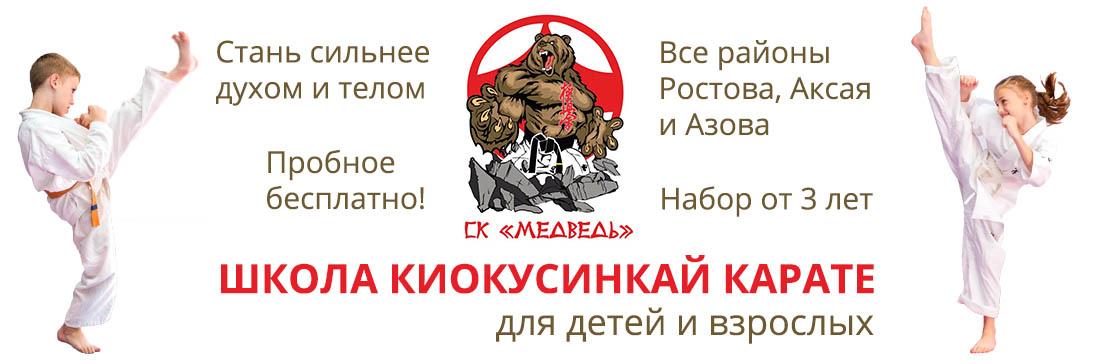 Спортивный клуб «Медведь», киокусинкай