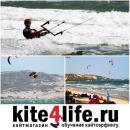 Кайт школа «Kite4Life.ru»