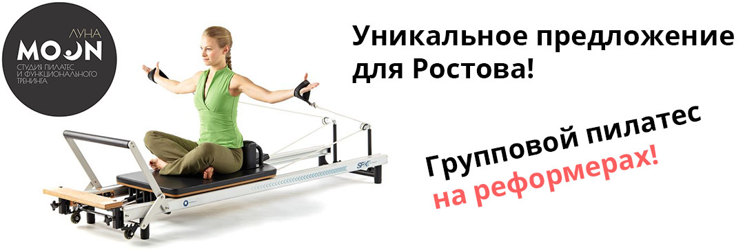 Студия пилатеса и функционального тренинга «MOON»