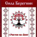 «Сила Берегини»