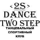 Школа танцев «Тустеп»