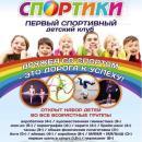 Детский клуб СПОРТИКИ Новочеркасск