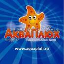 Детский бассейн «Акваплюх»