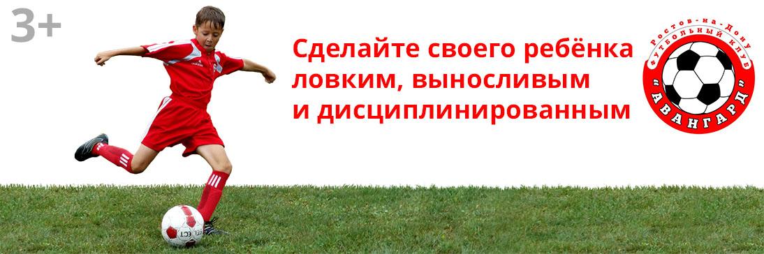 Футбольный клуб «Авангард» Ростов