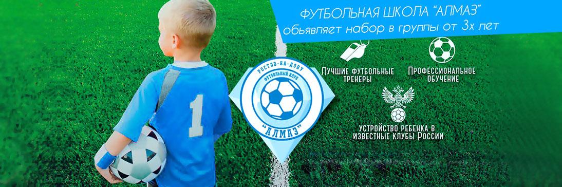 Футбольная школа «АЛМАЗ»