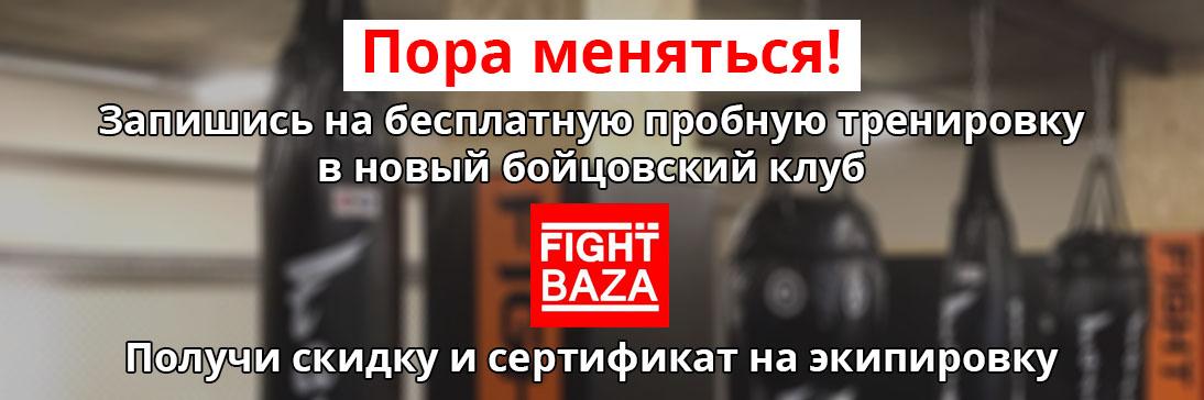 Клуб единоборств FIGHT BAZA (Файт База)