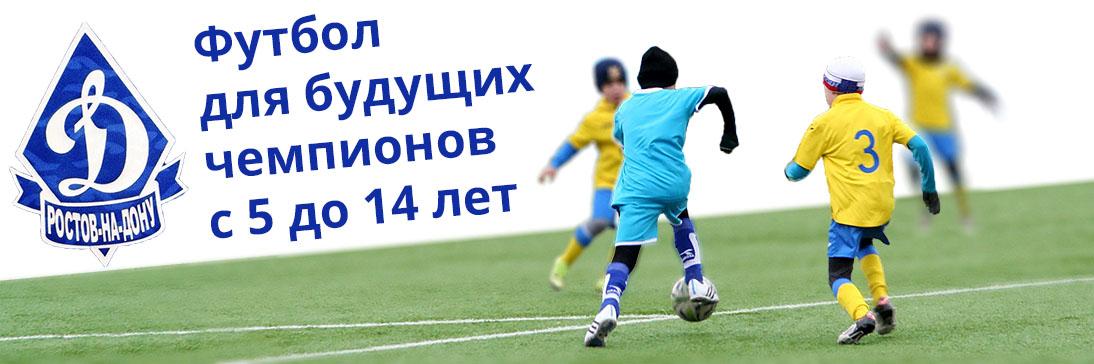 Футбольный Клуб Динамо (Ростов-на-Дону)