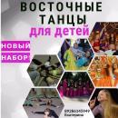 Студия восточного танца «АМУАЖ»