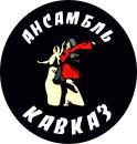 Школа лезгинки «КАВКАЗ»