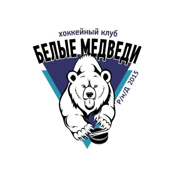 Белые медведи хоккейный клуб москва адрес ночной клуб боюсь