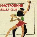 Клуб социальных танцев «Настроение»