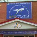 Спортивно-развлекательный центр «Фристайл»