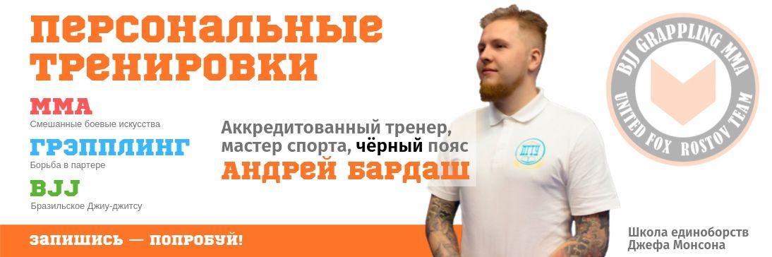 United Fox Rostov Team
