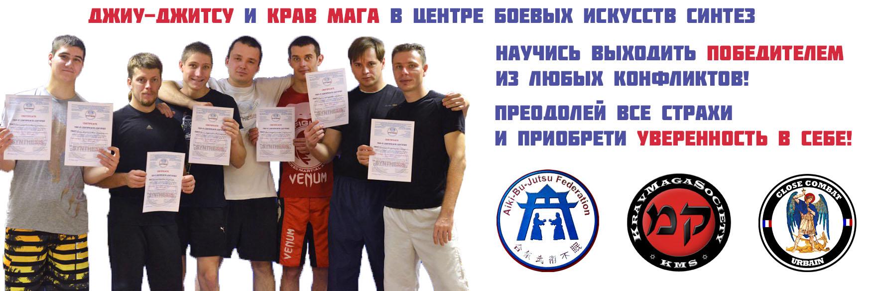 Школа боевых искусств «Синтез» им. Ю.В. Ляшенко