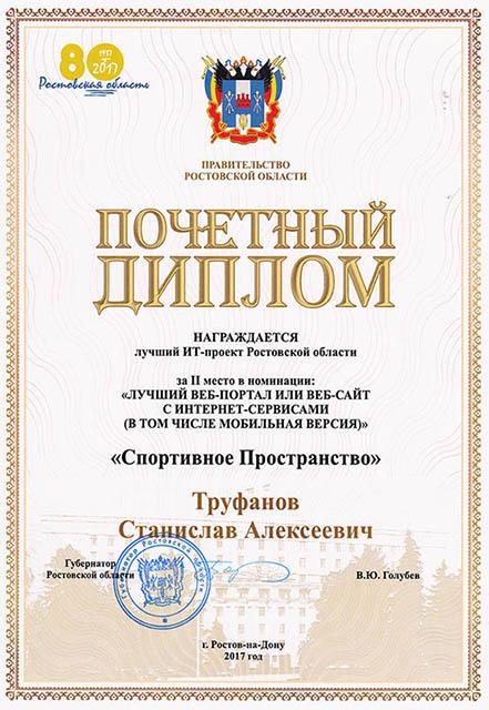 Почётный диплом