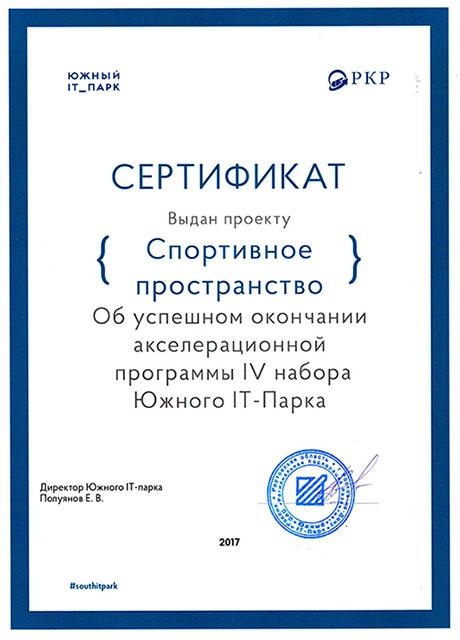 Сертификат об успешном окончании акселерационной программы IV набора Южного IT-Парка